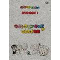 ウルトラマンキッズ DVD-BOX1