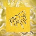 ニーナとピアノ +4<期間生産限定スペシャルプライス盤>