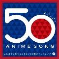 これだけは知っておきたい50曲のアニメソング Blu-spec CD2