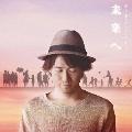 未来へ [CD+DVD]<初回限定盤>