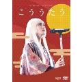 Ko Shibasaki Live Tour 2015 こううたう<通常盤>