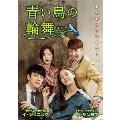 青い鳥の輪舞<ロンド> DVD-SET1