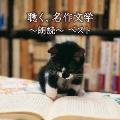 聴く、名作文学~朗読~ ベスト
