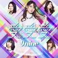 愛 愛 愛 [CD+DVD]<初回生産限定盤B>