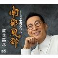 南部風鈴/お忍・恋やつれ