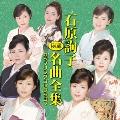 石原詢子 秘蔵名曲全集 カップリングコレクション