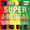 SUPER J-REGGAE [CD+DVD]
