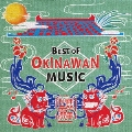 沖縄音楽撰集 ~BEST OF OKINAWAN MUSIC~