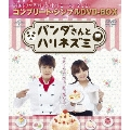 パンダさんとハリネズミ <コンプリート・シンプルDVD-BOX><期間限定生産スペシャルプライス版>
