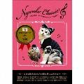 """ニャンクラ~ニャンコが歌うクラシック~""""GIFT"""" [CD+グッズ(がまぐちポーチ)+写真集]"""