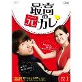 最高の元カレ DVD-BOX1