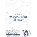 連続ドラマW 東野圭吾 カッコウの卵は誰のもの Blu-ray BOX