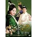 ハンシュク~皇帝の女傅 DVD-BOX3