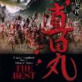 NHK大河ドラマ 真田丸 オリジナル・サウンドトラック THE BEST