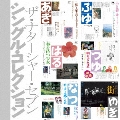 シングル・コレクション(「シングル文庫」 +8)