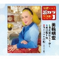 老女優は去りゆく/愛の贈り物/ヨイトマケの唄(2013年)