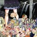 第二幕 [CD+絵本]<完全生産限定盤>