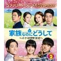 家族なのにどうして~ボクらの恋日記~ BOX2 <コンプリート・シンプルDVD-BOX><期間限定生産版>