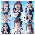 願いごとの持ち腐れ (Type B) [CD+DVD]<初回限定盤>
