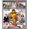 新TV見仏記24 日タイ修好130周年記念スペシャル アユタヤ編