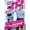 『元カレは天才詐欺師 ~38師機動隊~』DVD-BOX1