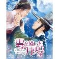 雲が描いた月明り Blu-ray SET1 [3Blu-ray Disc+DVD] Blu-ray Disc