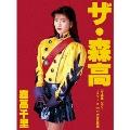 「ザ・森高」ツアー1991.8.22 at 渋谷公会堂 [DVD+2UHQCD]