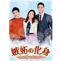 嫉妬の化身~恋の嵐は接近中!~ DVD-BOX3