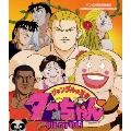 ジャングルの王者ターちゃん Vol.1
