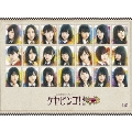 全力!欅坂46バラエティー KEYABINGO!2 DVD-BOX<初回生産限定版>