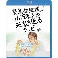 緊急生放送!山田孝之の元気を送るテレビ [Blu-ray Disc+DVD]