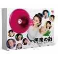 民衆の敵~世の中、おかしくないですか!?~ DVD-BOX