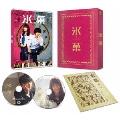 氷菓 Blu-ray 愛蔵版 [Blu-ray Disc+DVD]