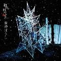 雪影ぼうし (LIVE) [CD+DVD+スマプラ付]