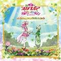 映画プリキュアスーパースターズ! オリジナルサウンドトラック CD
