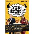 「Y・T・Rだよ全編集合!」ブルーレイBOX