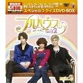 フルハウスTAKE2 期間限定スペシャルプライス DVD-BOX2<期間限定版>