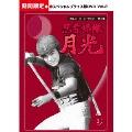 甦るヒーローライブラリー 第2集 忍者部隊月光 スペシャルプライス版DVD Vol.2<期間限定>[BFTD-0253][DVD] 製品画像