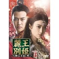 麗王別姫~花散る永遠の愛~ DVD-SET3