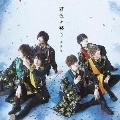 君色々移り [CD+DVD]<初回限定盤B>