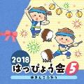 2018 はっぴょう会 5 ゆきんこふわり