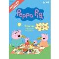 Peppa Pig Stories ~Picnic ピクニック~ ほか DVD