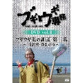 ブギウギ専務DVD vol.8 ブギウギ 奥の細道 第二幕~洞爺湖・登別の章~