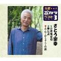 青葉城恋唄/欅伝説/あ・り・が・と・う・の歌
