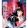 魔界都市<新宿> Blu-ray BOX<初回限定生産版>