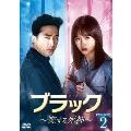 ブラック~恋する死神~ DVD-BOX2