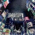 歌舞伎町レイニー [CD+DVD]<A-type>