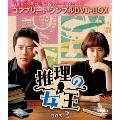 推理の女王 BOX2 <コンプリート・シンプルDVD-BOX><期間限定生産版>