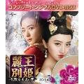 麗王別姫~花散る永遠の愛~ BOX5<コンプリート・シンプルDVD-BOX><期間限定生産版>