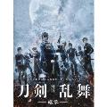 映画刀剣乱舞-継承- Blu-ray豪華版[TBR-29149D][Blu-ray/ブルーレイ]